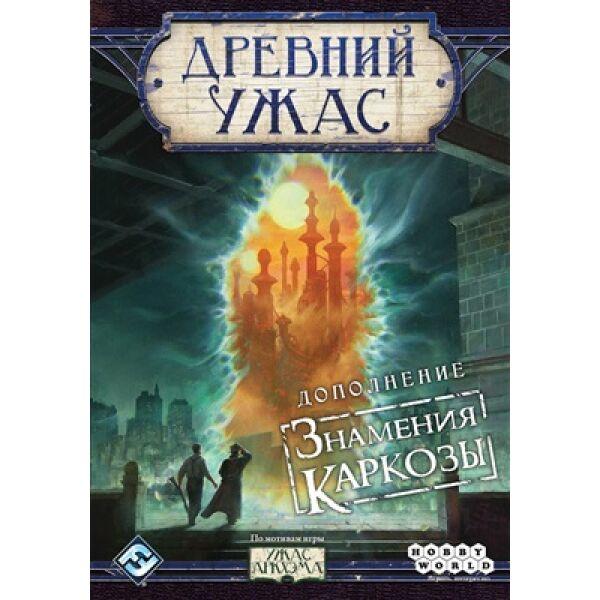 Настольная игра Hobby World Древний Ужас: Знамения Каркозы