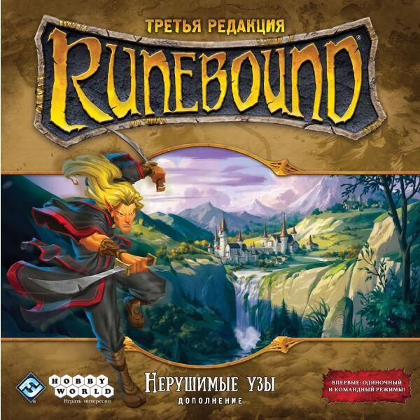 Настольная игра Hobby World Runebound. Дополнение Нерушимые узы. Третья редакция.