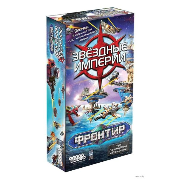 Настольная игра Hobby World Звёздные империи: Фронтир